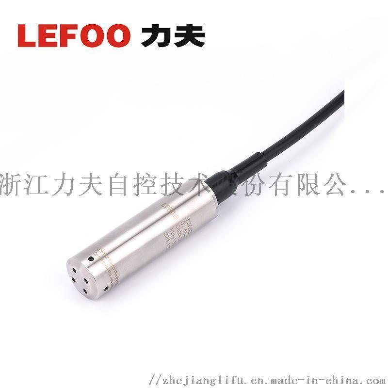 力夫T1500通用型压差变送器 差压传感器