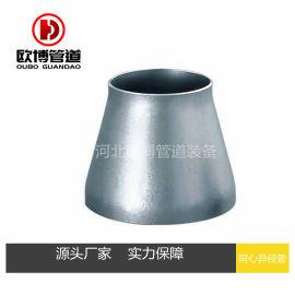 专业生产碳钢同心大小头 国标无缝大小头