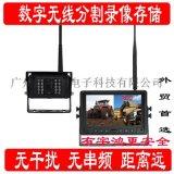 深圳 2.4G数字无线分割带录像存储倒车后视系统 可选带音频 外贸首选