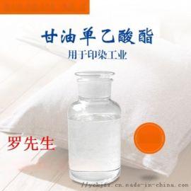 甘油单乙酸酯 26446-35-5 厂家 供应