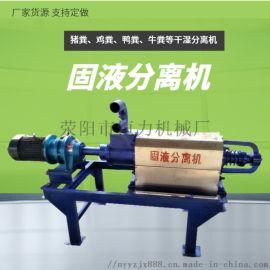 畜牧养殖粪污处理设备固液分离机 牛粪脱水机