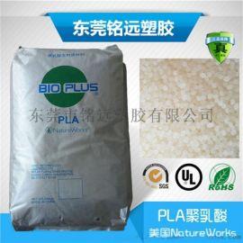 聚乳酸塑料 4060D 高光泽 高透明