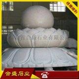 莲花造型风水球 佛寺石材风水球 景观喷泉