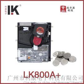 利康新款投币器-LK800A+快速直投投币器
