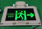 防爆消防应急照明灯 BAJ52应急标志灯安全出口灯