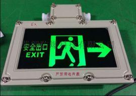 防爆消防應急照明燈 BAJ52應急標誌燈安全出口燈