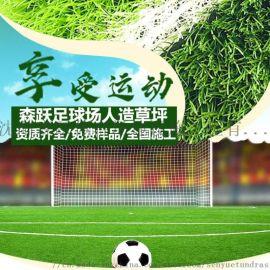 沈阳森跃 单丝加筋足球草坪 人造草坪足球场铺装