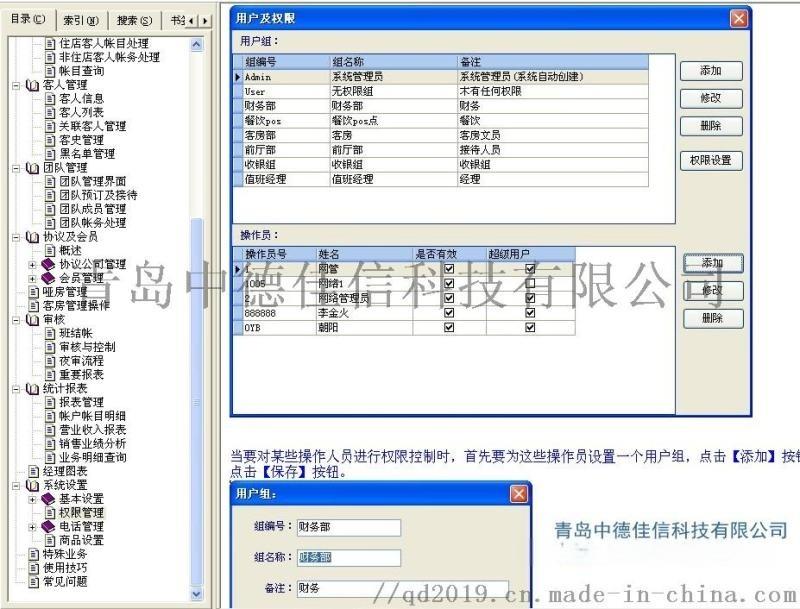 青岛**酒店软件 青岛**酒店管理系统