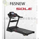 SOLE速爾F65NEW家用跑步機家用健身器材