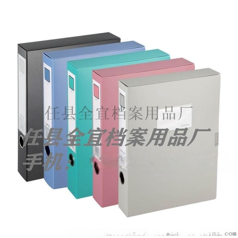 PP檔案盒