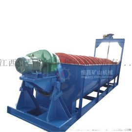 江西恒昌提供选矿脱泥FG-5高堰式单螺旋分级机