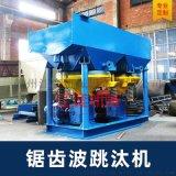 供應跳汰機鎢砂跳汰機鋸齒波跳汰機處理量較大的設備
