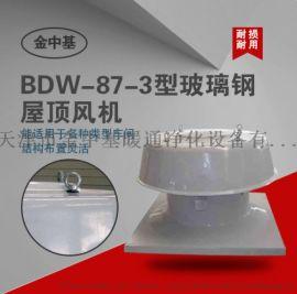 厂家专业生产BDW-87-3玻璃钢屋顶风机
