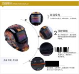 电焊面罩自动变黑电焊面罩厂家直供