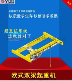 无锡欧式起重机 厂家定制 单双梁起重机