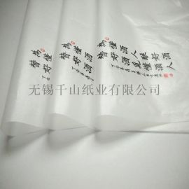 出售雪梨纸包装纸 定制logo 17克防潮纸