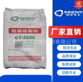 超細硫酸鋇廠家創宇GY-5000硫酸鋇沉澱硫酸鋇