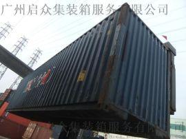 40HQ二手集裝箱廣州批發價
