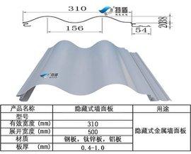 特盾隐藏式横装波浪墙面板YX38-156-310