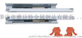 厂家直销 雅诗特 YST-B216A 两节隐藏式缓冲导轨-带塑料把手
