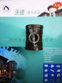 PVC7寸天沟雨水管 PVC檐槽雨落水系统