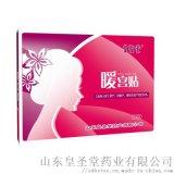 发热包型产品/暖宫贴/皇圣堂暖宫贴女性暖宫产品