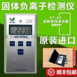 HT-60瓷砖负离子检测仪