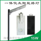 世紀陽光熱款15W一體化感應庭院燈亮化工程戶外照明LED智慧燈具