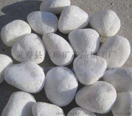 杭州3-5厘米机制白色鹅卵石顺永厂家报价