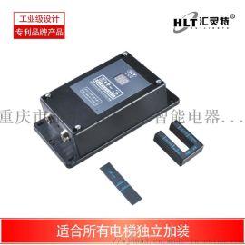 汇灵特电梯智能语音报站器B型(通用型)
