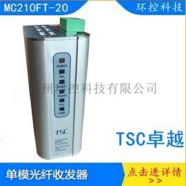 **TSCMC210FT-20光纤收发器和利时DC