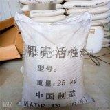 厂家直销椰壳活性炭 食用脱色剂 纯净水净水剂