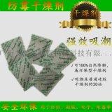 艾浩尔防霉干燥包H-2_是普通硅胶干燥剂的20倍
