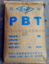 PBT 3015 台湾长春 玻纤15%