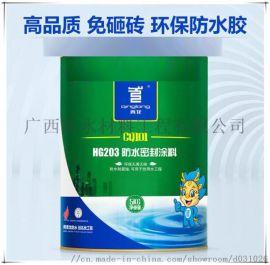 广西防水材料环保无毒HG203防水密封涂料专业生产
