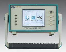 电能质量分析仪(SF DZ-4 II)