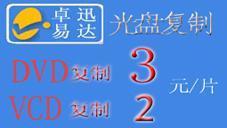 DVD/VCD光盘刻录