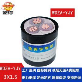 金环宇电缆 国标 WDZA-YJY 3X1.5低烟无卤阻燃电力电缆 铜芯电缆