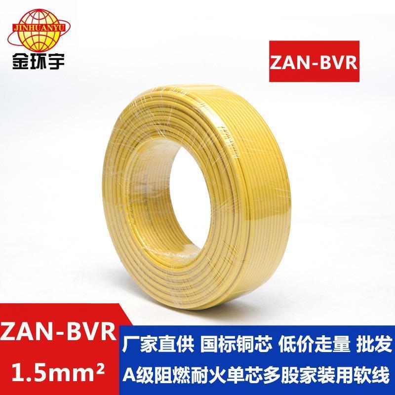 金环宇电线 国标 单芯bvr电线ZAN-BVR1.5平方 家用照明线