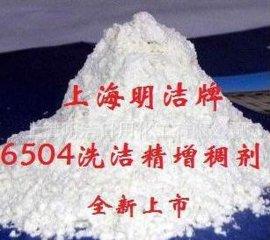洗洁精增稠剂(6504)