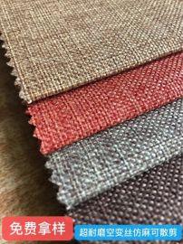阳离子空变丝耐磨仿亚麻沙发布抱枕面料手袋箱包麻布料 200平方克