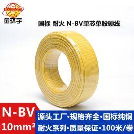 金环宇N-BV 10平方国标纯铜耐火单芯硬线电源线 工厂批发