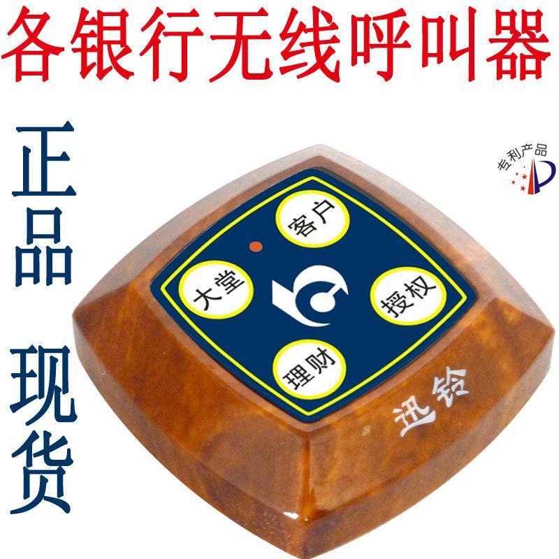 迅铃APE650银行工厂服务铃讯铃柜台无线呼叫器