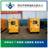 濰坊華坤低噪音150kw柴油發電機組75分貝純銅無刷電機全國聯保