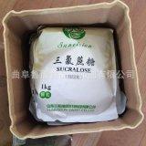 供应 三氯蔗糖 厂家价格 原厂货直销 甜味剂 三氯蔗糖