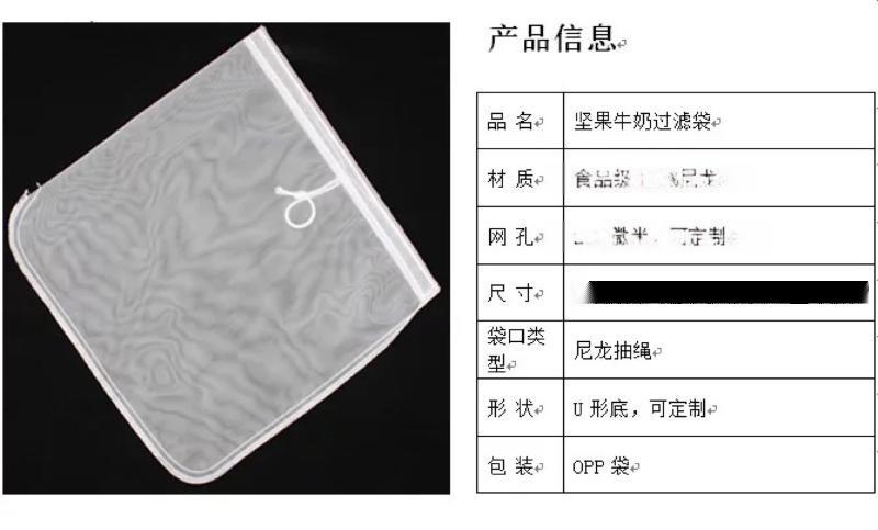尼龍網濾袋 過濾袋 氣流篩  豆漿過濾牛奶濾袋