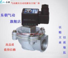 东朝 ASCO型直角式脉冲阀 DSA-Z-20P