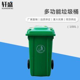 轩盛,100L塑料垃圾桶,环卫垃圾桶,有盖垃圾桶