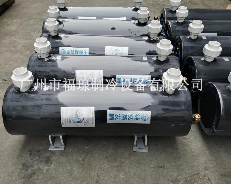 源頭廠家直供海鮮魚池缸純鈦蒸發器 換熱器海產養殖海水鈦炮12匹
