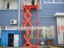 液压式升降机,固定剪叉式升降平台,厂房运送货物  升降货梯